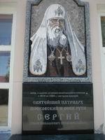 Мемориальная доска в честь митр. Сергия на здании Арзамасского государственного пединститута